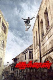 Action (2020) Hindi Dubbed