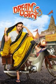 Dream Girl (2019) Hindi