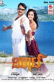 Viraat (2016) South Hindi