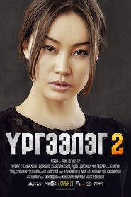 Trapped Abroad 2 (2016) Hindi Dubbed