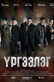 Trapped Abroad (2014)Hindi Dubbed
