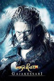 The Big Lion Gajakessari (Gajakesari) (2014) Hindi dubbed