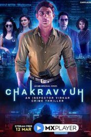 Chakravyuh An Inspector Virkar Crime Thriller (2021)
