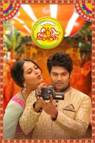 Size Zero (2015) South Hindi Dubbed