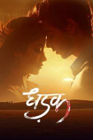Dhadak (2018) Hindi