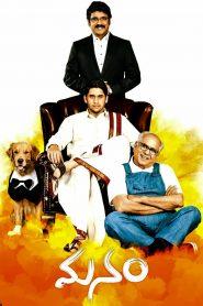 Manam (2014) South Hindi