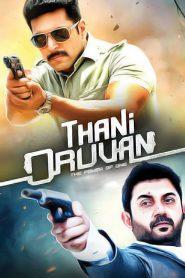 Thani Oruvan (2015) South Hindi Dubbed