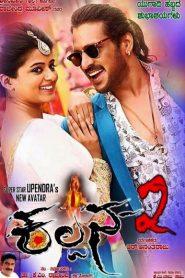 Kalpana 2 (2016) South Hindi