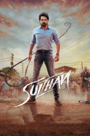 Sultan (Sulthan 2021) South Hindi Dubbed