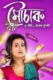 Madhushala (Mouchaak) 2021 Hoichoi Hindi Dubbed