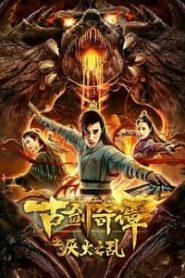 Swords of Legends (2020) Hindi Dubbed