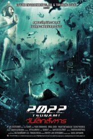 Tsunami 2022 (2009) Hindi Dubbed
