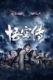 Wu Kong (2017) Hindi Dubbed