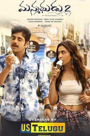 Manmadhudu 2 (2019) South Hindi Dubbed