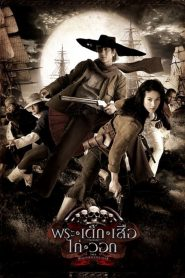 The Magnificent Five (2006) Hindi Dubbed